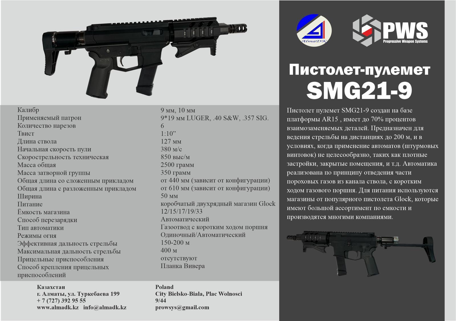 Пистолет-пулемет SMG21-9