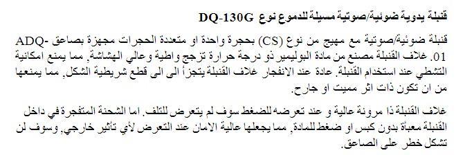Граната светозвуковая слезоточивая  DQ-130G